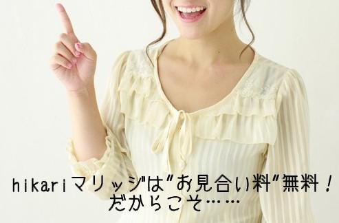 """本物の結婚相談所hikariマリッジ_hikariマリッジは""""お見合い料""""無料!だからこそ……"""