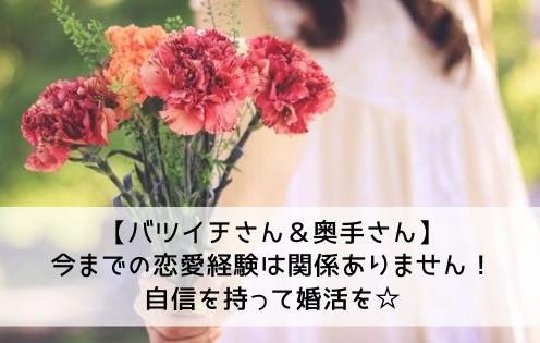 本物の結婚相談所hikariマリッジ_【バツイチさん&奥手さん】今までの恋愛経験は関係ありません!自信を持って婚活を☆