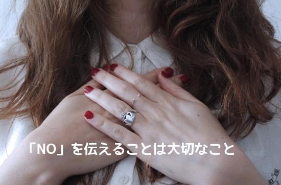 本物の結婚相談所hikariマリッジ_「NO」を伝えることは大切なこと