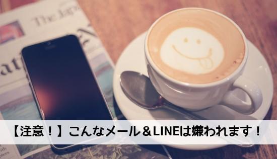 本物の結婚相談所hikariマリッジ_【注意!】こんなメール&LINEは嫌われます!