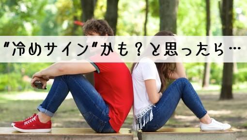 本物の結婚相談所hikariマリッジ_相手から連絡が減ったりキャンセルが増えたり……これって冷めサイン!?