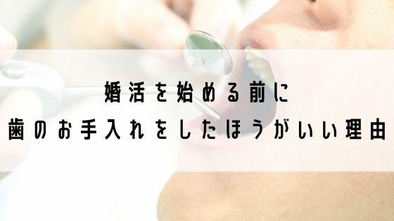 本物の結婚相談所hikariマリッジ_婚活を始める前に歯のお手入れを!