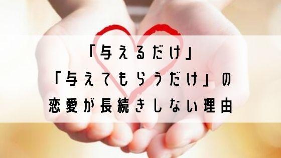 本物の結婚相談所hikariマリッジ_「与えるだけ」「与えてもらうだけ」の恋愛が長続きしない理由