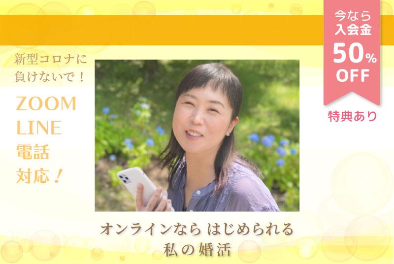 オンライン入会キャンペーン背景
