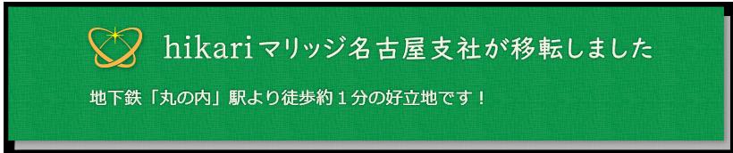 名古屋支店移転バナー